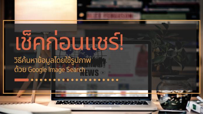 ค้นหาด้วยรูปภาพ-google-reverse-image-search