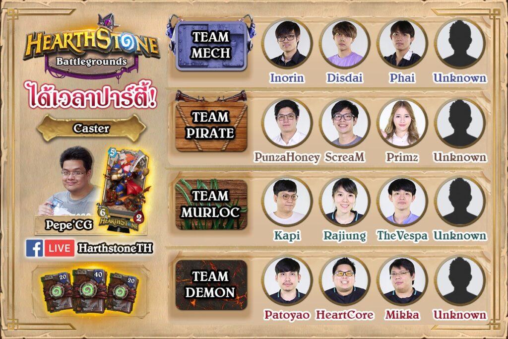 ร่วมกันเชียร์เผ่าที่คุณชอบ การแข่งขัน Battlegrounds Team Parties เริ่มแล้ว!