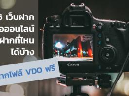 ฝากไฟล์-วิดีโอ-ฟรี